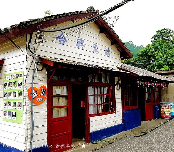 合興車站 (5).JPG