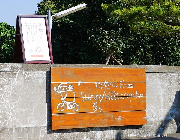 微熱山丘 (2).JPG