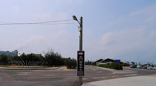 北門遊客中心 (30).JPG