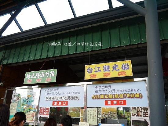 綠色隧道 (2).JPG