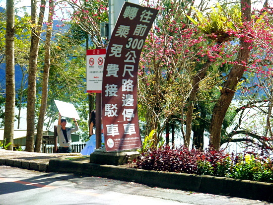 水社碼頭 (5).JPG