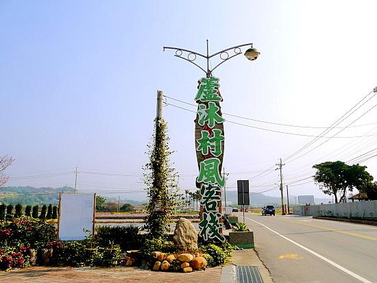 盧沐春風.JPG