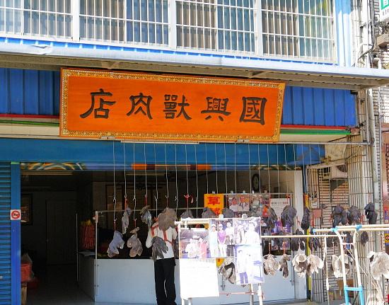 汶水老街 (3).JPG