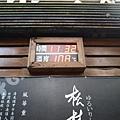 妖怪村 (21).JPG