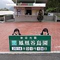 鳳凰谷鳥園 (1).JPG