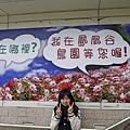 鳳凰谷鳥園 (33).JPG