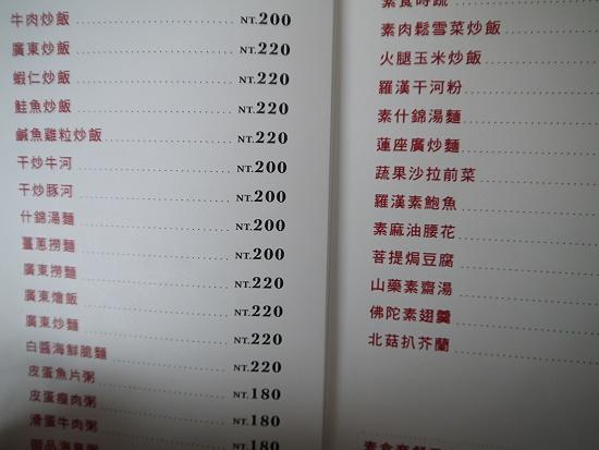 台中貓熊 (29).JPG