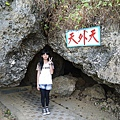 小琉球美人洞 (22).JPG