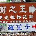 羅望子生態教育農場 (1).JPG