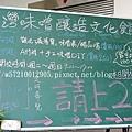 味增DIY (2).JPG