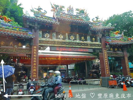 豐原廟東夜市 (1).JPG