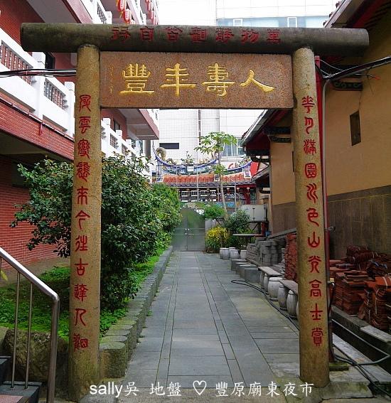 豐原廟東夜市 (3).JPG
