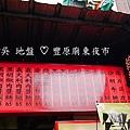 豐原廟東夜市 (7).JPG