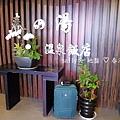 春湯飯店 (7).JPG