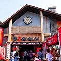 窯烤山寨村 (8).JPG