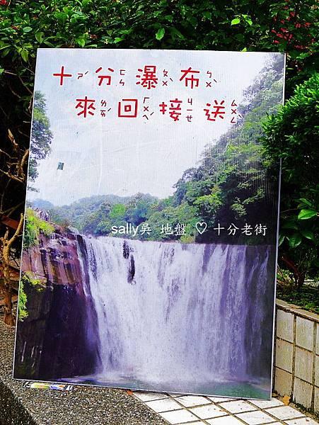 十分老街 (25).JPG