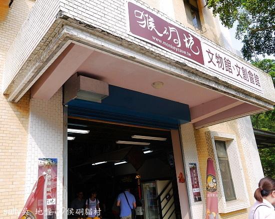 侯硐貓村 (5).JPG