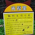 侯硐貓村 (30).JPG