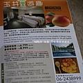 桂田酒店房間 (36).jpg