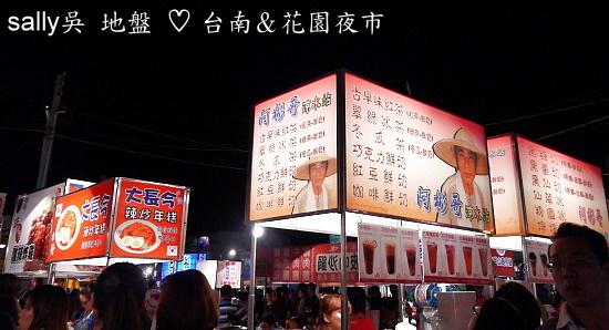台南花園夜市 (1).JPG