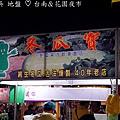 台南花園夜市 (6).JPG