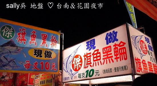 台南花園夜市 (17).JPG