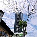 虱目魚主題館 (2).JPG