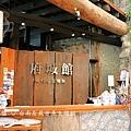 虱目魚主題館 (6).JPG