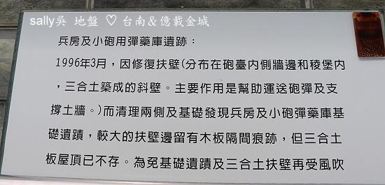 億載金城 (27).JPG