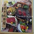 元定食 (7).JPG