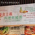清新溫泉飯店 (13).JPG