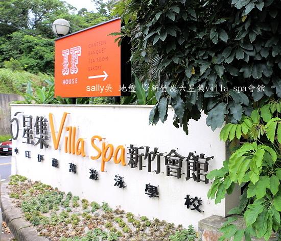 六星集villa spa (1).JPG