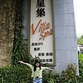 六星集villa spa (2).JPG
