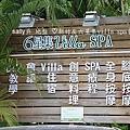 六星集villa spa (3).JPG