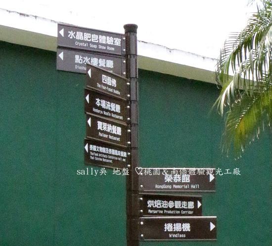 南僑體驗觀光工廠 (2).JPG