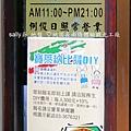 南僑體驗觀光工廠 (11).JPG