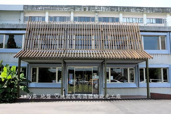 南僑體驗觀光工廠 (12).JPG