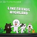 LINE互動樂園 (37).JPG
