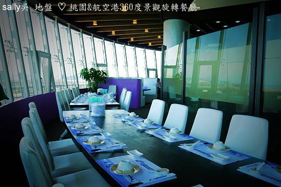 航空港旋轉餐廳.JPG