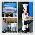 航空港旋轉餐廳 (3).jpg