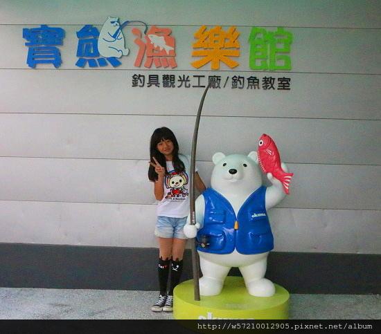 寶熊漁樂館.JPG