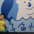 寶熊漁樂館 (8).JPG