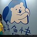 寶熊漁樂館 (25).JPG