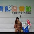 寶熊漁樂館 (27).JPG