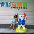 寶熊漁樂館 (29).JPG