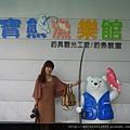 寶熊漁樂館 (28).JPG