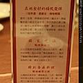 蘭城晶英紅樓櫻桃鴨 (39).JPG