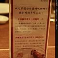 蘭城晶英紅樓櫻桃鴨 (40).JPG