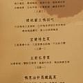 蘭城晶英紅樓櫻桃鴨 (41).JPG