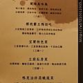 蘭城晶英紅樓櫻桃鴨 (43).JPG